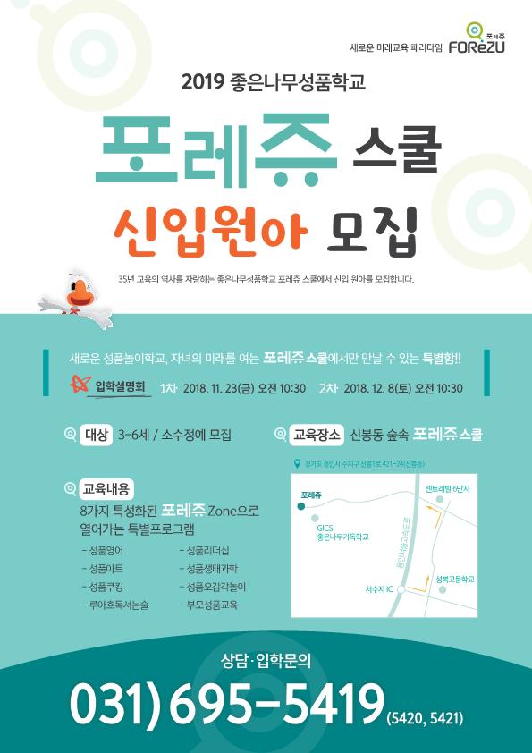 181105_포레쥬 신입원아 전단지_1.png