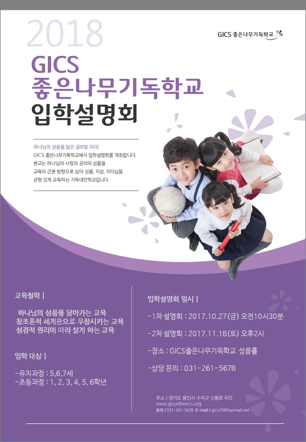 입학설명회 광고지.png