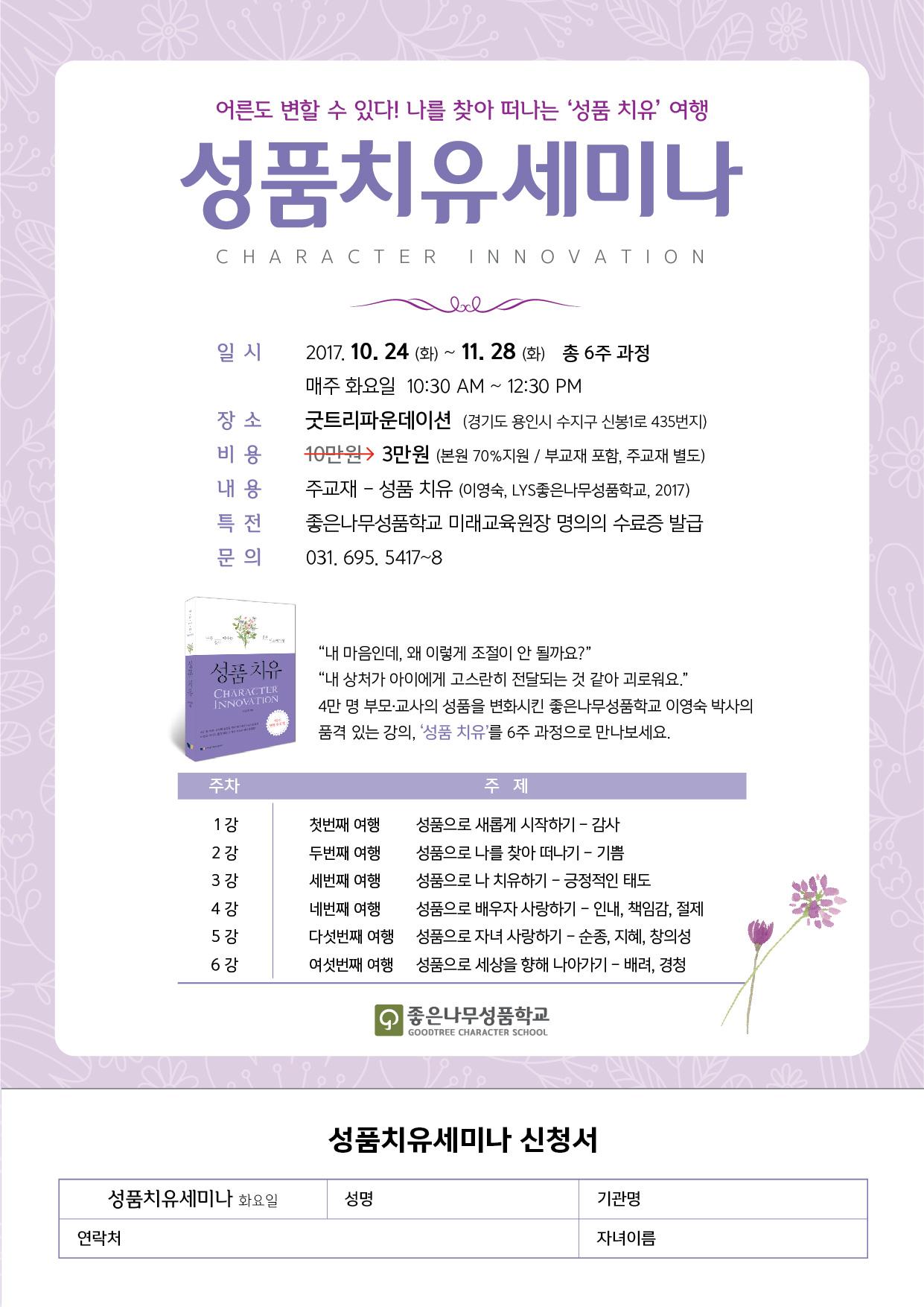 성품 치유세미나 홍보전단-직스용.jpg