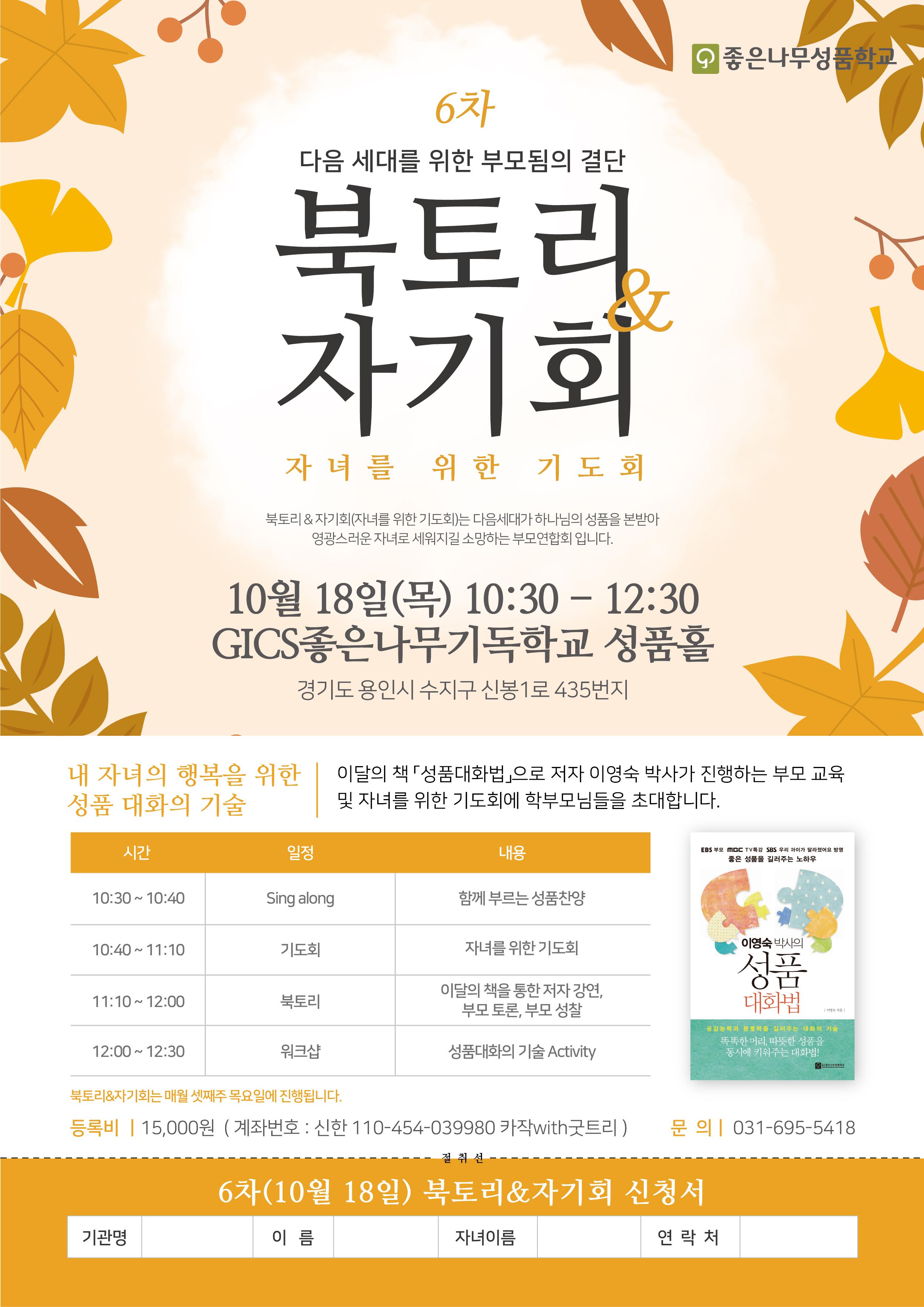 6차-북토리자기회_신청서.jpg