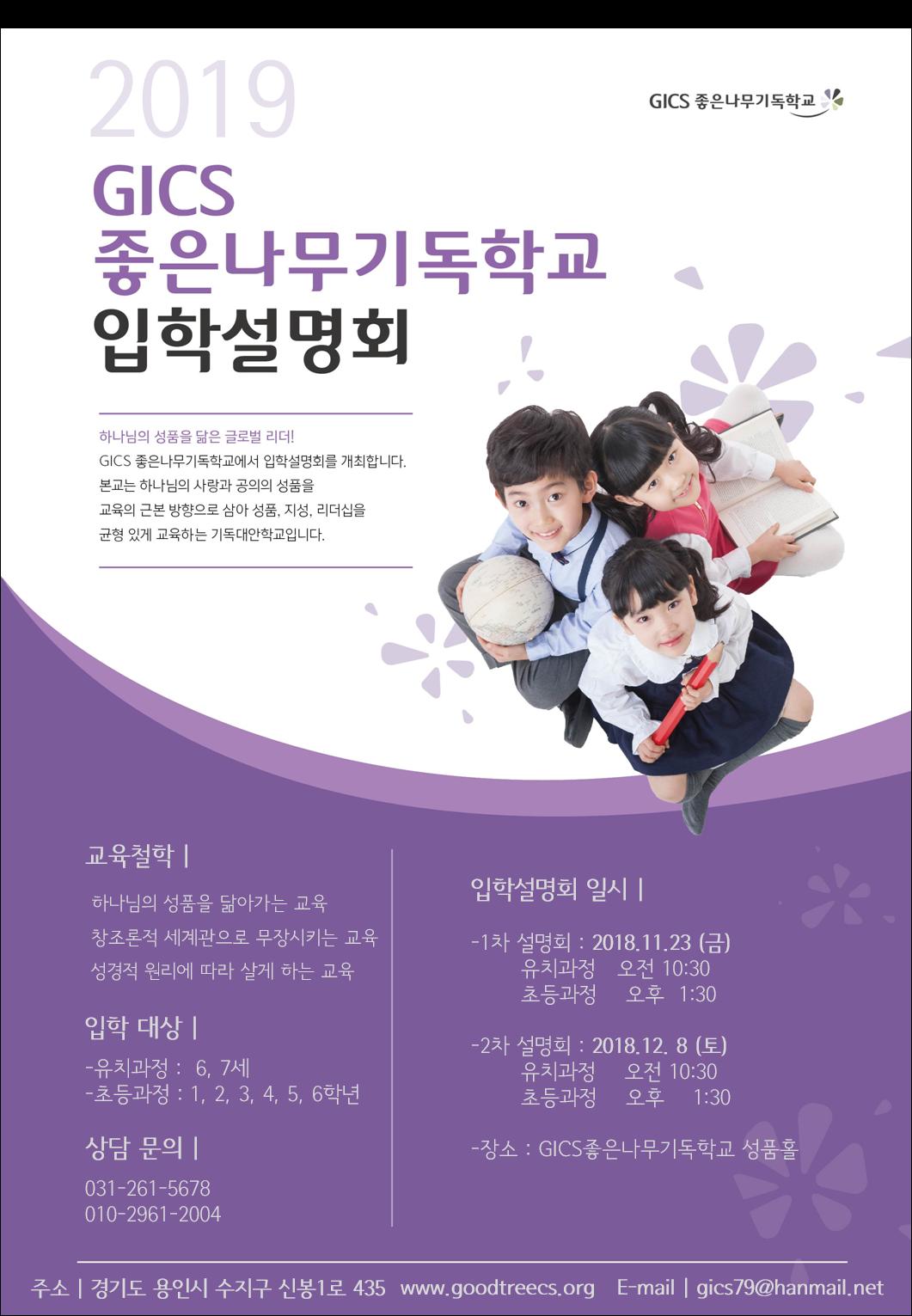 2019 입학설명회.png