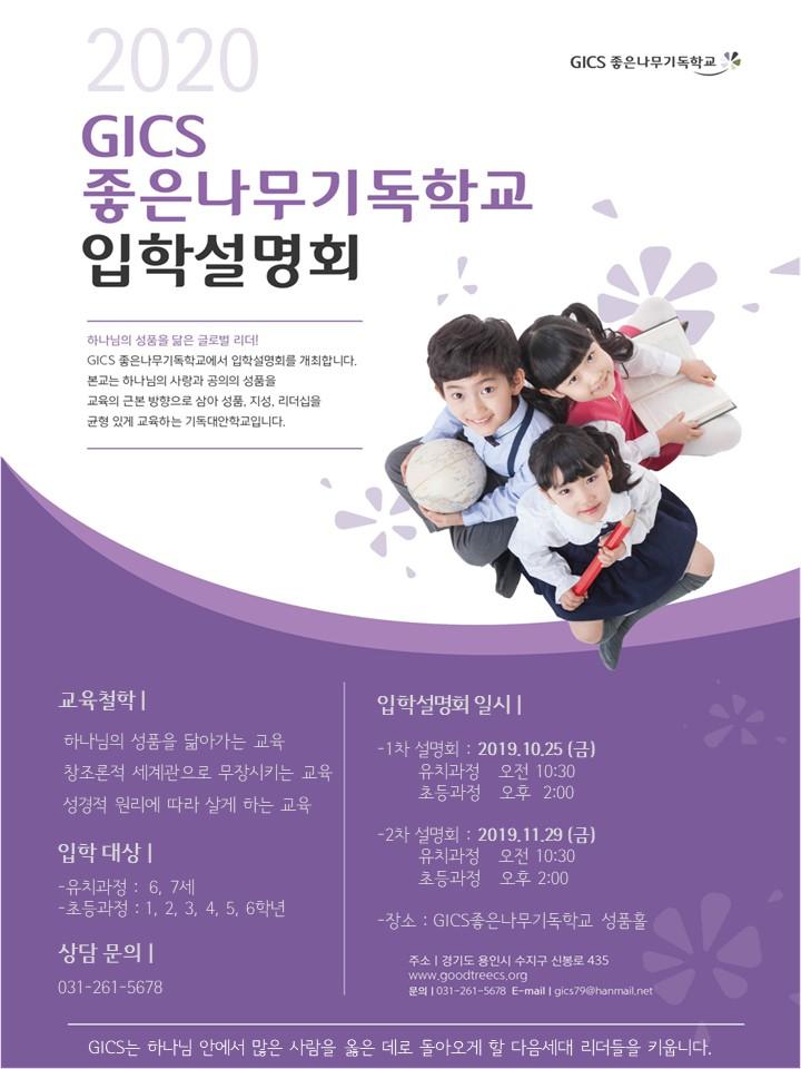입학설명회 광고지.jpg
