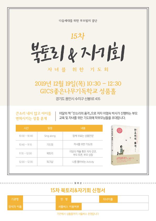 15차 북토리자기회_신청서(본원용)_1.png