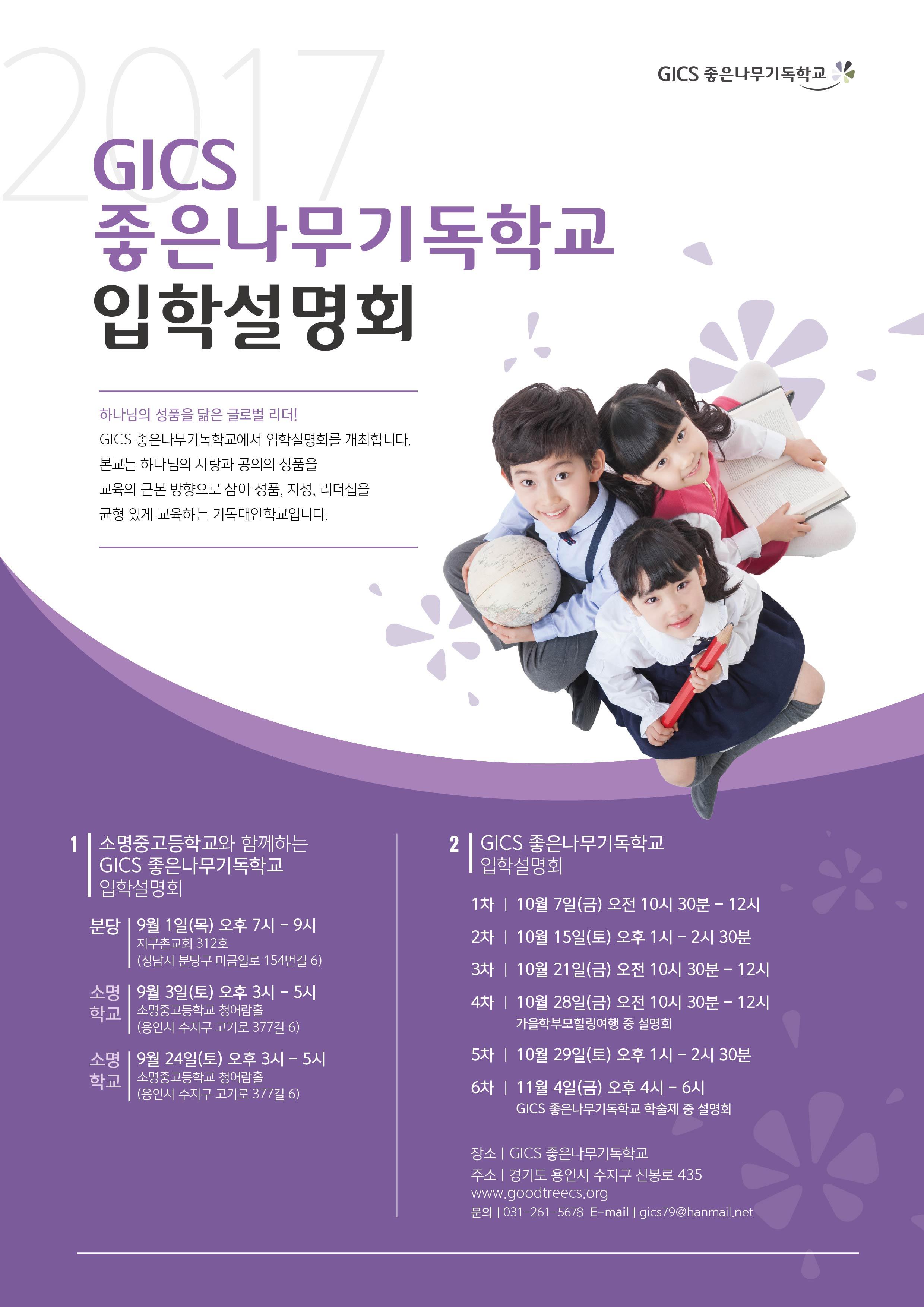 직스 입학설명회_최종수정.jpg